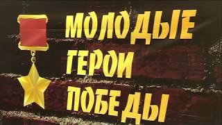 Молодые герои Победы  Фильм ГТРК Курган 2018