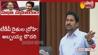 AP Assembly Live Day 3 | MLA Kotaru Abbayya Chowdary Speech | Sakshi TV