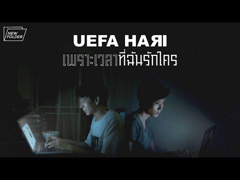 เพราะเวลาที่ฉันรักใคร - Uefa Hari (ยูฟ่า ฮาริ)