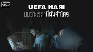 เพราะเวลาที่ฉันรักใคร - Uefa Hari (genie new folder)「Official MV」