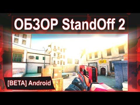 скачать standoff мультиплеер 4pda