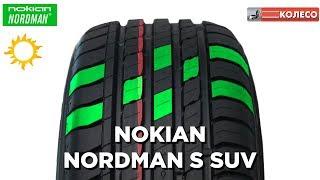 Nokian Nordman S SUV: обзор летних шин. КОЛЕСО.ру