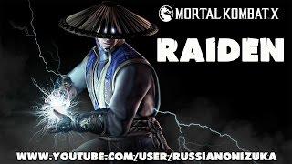 Mortal Kombat X Tower - RAIDEN  (RUS)