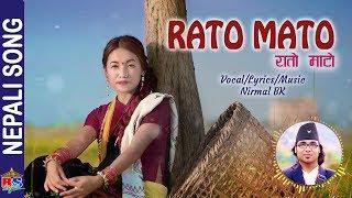 Rato Mato-Official-NIRMAL BK (Kanchhi Mayalu Singer) | New Nepali Song 2018