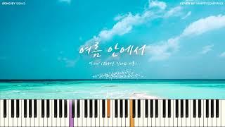 싹쓰리(유두래곤, 린다G, 비룡) - 여름 안에서(In Summer) [PIANO COVER]