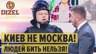 😳 Силовики хотят как в Москве: бить людей на митингах нельзя - Дизель Шоу 2019 | ЮМОР ICTV