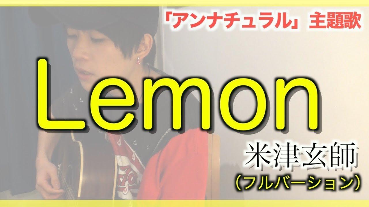 玄 師 歌詞 付き lemon 米津