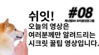 [제너럴RV공식채널]#꿀팁영상#꿀팁#대방출#모터홈꿀팁#모터홈전문그룹#대한민국RV공식채널#(구)코치맨코리아
