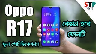 Oppo R17 Full Specifications, Price & Release Date