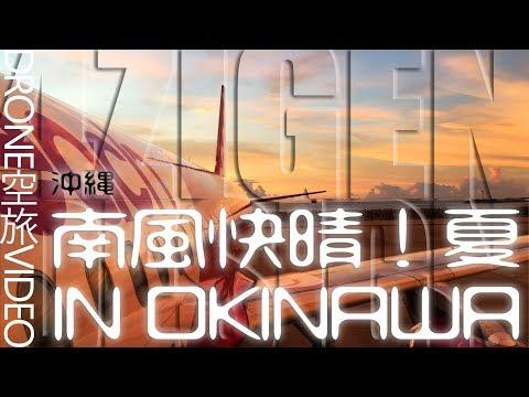 南風快晴! 夏 IN OKINAWA Phantom 4 PRO Plus