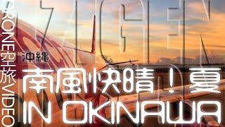 IN OKINAWA Phantom 4 PRO Plus