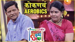 Maharashtrachi Hasya Jatra | कोकणचं AEROBICS | महाराष्ट्राची हास्य जत्रा | Sony Marathi