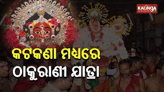 Ground Report: Maa Budhi Thakurani Jatra Of Berhampur Begins Amid Covid Restrictions || KalingaTV