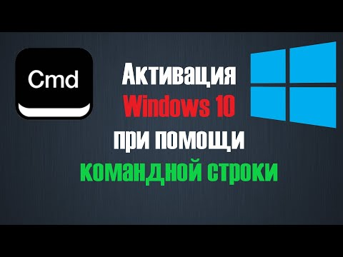 Активация Windows 10 при помощи командной строки Cmd