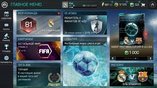 Бесплатные FIFA POINTS СПОСОБ ЗАРОБОТКА | FIFA MOBILE