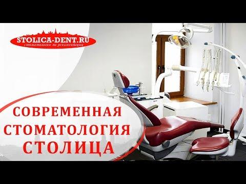 🕜 Круглосуточная стоматология Столица — лечение зубов по доступным ценам. Столица стоматология. 12+