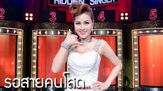 รอสายคนโสด - หญิงลี ศรีจุมพล l Hidden Singer Thailand เสียงลับจับไมค์