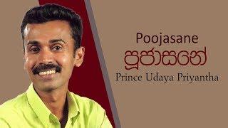 Poojasane | Prince Udaya Priyantha | Sinhala Music Song