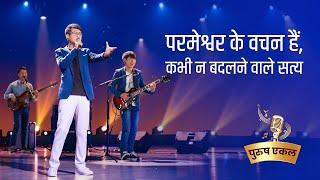 Chinese Christian Song | परमेश्वर के वचन हैं, कभी न बदलने वाले सत्य (Hindi Subtitles)