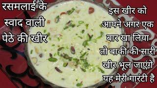 Pethe ki kheer/YouTube pe pahli bar Pethe ki mithai se nahi pethe se banaye Pethe ki kheer