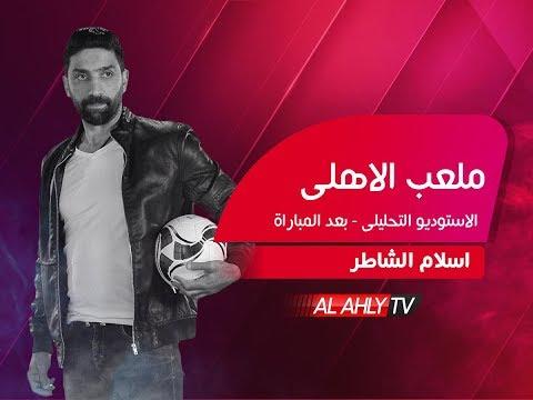ملعب الاهلى وتحليل الفوز امام مصر المقاصة 3/0 بالدورى العام