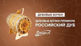 Дубовые бочки Премиум (российский дуб)(http://www.cosmogon.ru/ Купить дубовые бочки Премиум (российский дуб) в Москве и других регионах, Вы можете здесь. ..., 2015-08-18T07:48:11.000Z)