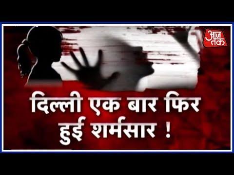 Delhi Shamed Again! 8 महीने के मासूम की साथ 27 साल की शख्स ने की दरिंदगी