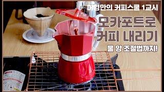 [허형만의 커피스쿨] #2 모카포트로 커피내리기 / 물…