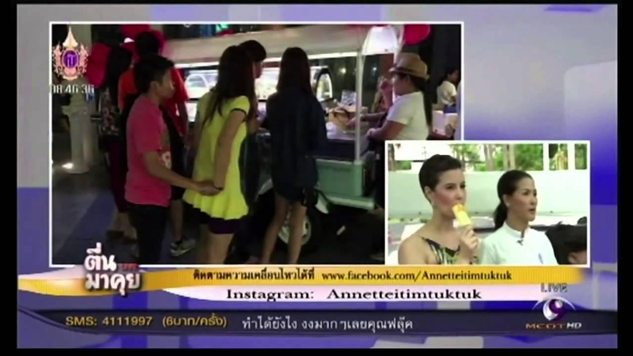ร้านไอศกรีม  Annette I Tim Tuk Tuk
