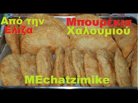 Μπουρέκια με χαλούμι τυρόπιτα από την Ελίζα #MEchatzimike