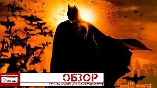 Batman Begins - Лучшая игра про Бэтмена на PS2, XBOX и GAMECUBE (Обзор)