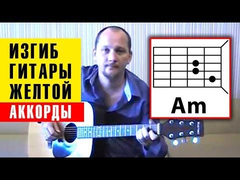 ИЗГИБ ГИТАРЫ ЖЕЛТОЙ - ОЛЕГ МИТЯЕВ (АККОРДЫ ДЛЯ ГИТАРЫ) как играть (РАЗБОР) простая песня на гитаре
