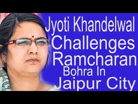 Jaipur City Lok Sabha Seat / Jyoti Khandelwal Challenges BJP Outgoing MP Ramcharan Bohra In Jaipur