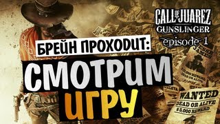 Call of Juarez: Gunslinger | Ep.1 | Первый Взгляд