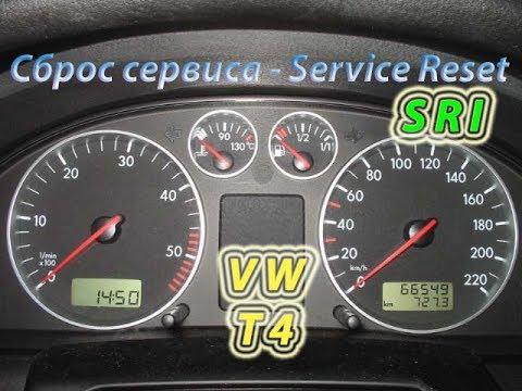 Как сбросить сервис на транспортере купить фольксваген транспортер в татарстане