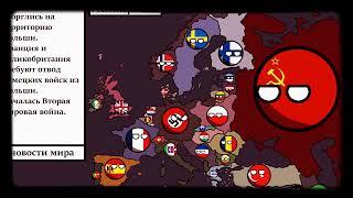 КАК ШЛА ВОЙНА 1939 -1945