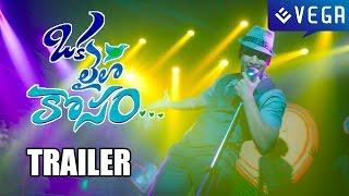 Oka Laila Kosam Theatrical Trailer - Naga Chaitanya, Pooja Hegde - Latest Telugu Movie Trailer 2014