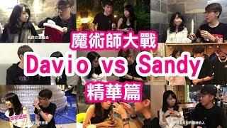 【魔術Channel】頂尖對決 Sandy 2017 精華篇