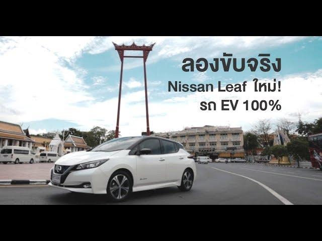ลองขับจริง Nissan Leaf ใหม่! รถยนต์พลังงานไฟฟ้า 100% ที่ขายดีที่สุดในโลก | BLT bangkok