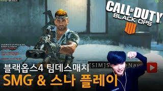 SMG & 스나 연속킬 하이라이트 - 콜오브듀티 블랙옵스4