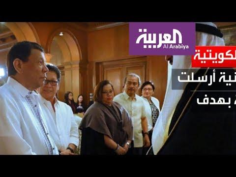 الكويت تطرد سفير الفلبين  - نشر قبل 10 ساعة