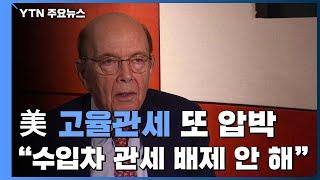 """美 상무 장관 """"수입차 관세 배제 안 해""""...고율관세…"""