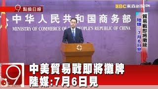中美貿易戰即將攤牌 陸媒:7月6日見《9點換日線》2018.07.05