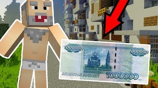 БОМЖ КУПИЛ КВАРТИРУ ЗА 1.000.000 РУБЛЕЙ! ПОЛУЧИЛ ПАСПОРТ! ВЫЖИВАНИЕ В КРИМИНАЛЬНОЙ РОССИИ МАЙНКРАФТ!