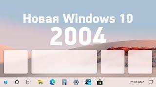 Обзор Windows 10 May 2020 Update — обновляемся (и как поставить)