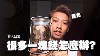 群人日常#10│很多一塊錢怎麼辦? thumbnail