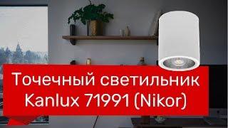 Точечный светильник Kanlux 71991 (Nikor) обзор