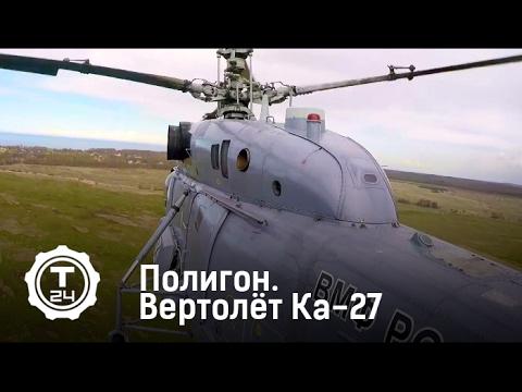 Полигон. Ка-27