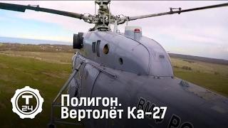 Полигон  Ка 27 | Т24