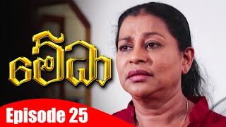 Medha - මේධා | Episode 25 | 21 - 12 - 2020 | Siyatha TV Thumbnail